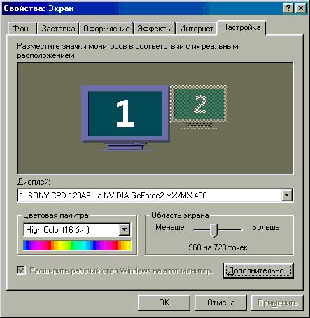 Как сделать клон экранам